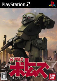 votoms_ps2_cover