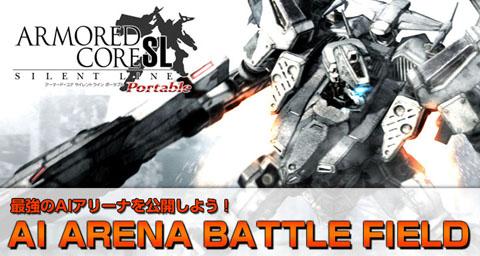 acsl_arena_battlefieldjpg