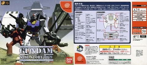 gundam_premium_disc1