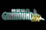 News: Gunhound EX on sale at the Steam store