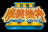 News: Masou Kishin III Pride of Justice Update
