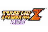Videos: Super Robot Wars Z 3 Hello Kitty April Fools