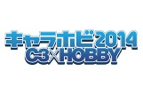 News: Chara Hobby 2014 and Metal Robot Damashii