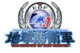 News: Chikyuu Boueigun 4.1 Release Date
