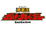 Toys: Soul of Chogokin Gaogaigar Release