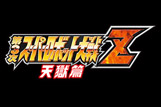 News: Super Robot Wars Z 3 Tengoku-hen Announced